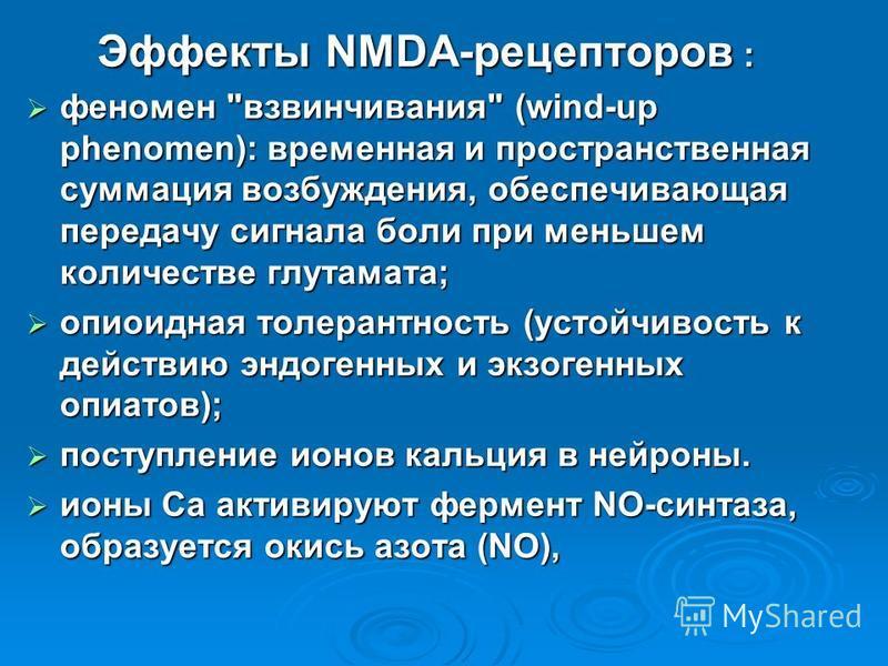 Эффекты NMDA-рецепторов : феномен