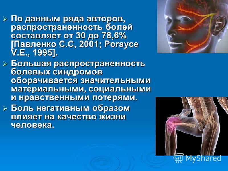 По данным ряда авторов, распространенность болей составляет от 30 до 78,6% [Павленко С.С, 2001; Porayce V.Е., 1995]. По данным ряда авторов, распространенность болей составляет от 30 до 78,6% [Павленко С.С, 2001; Porayce V.Е., 1995]. Большая распрост