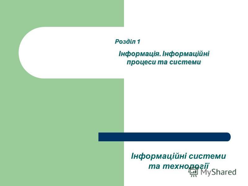 Інформаційні системи та технології Розділ 1 Інформація. Інформаційні процеси та системи