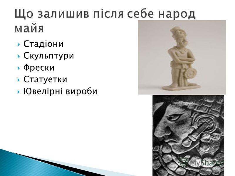 Стадіони Скульптури Фрески Статуетки Ювелірні вироби
