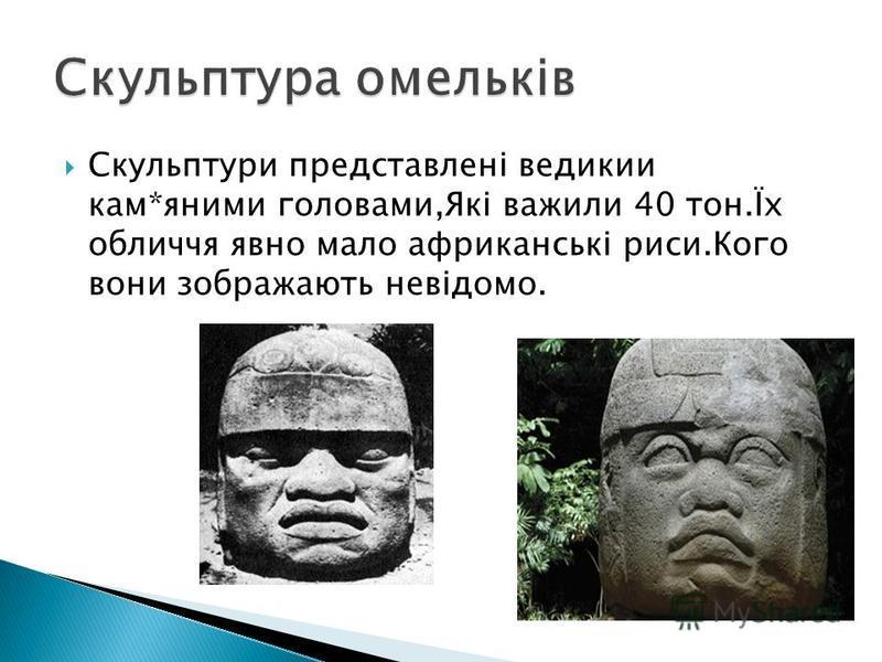 Скульптури представлені ведикии кам*яними головами,Які важили 40 тон.Їх обличчя явно мало африканські риси.Кого вони зображають невідомо.