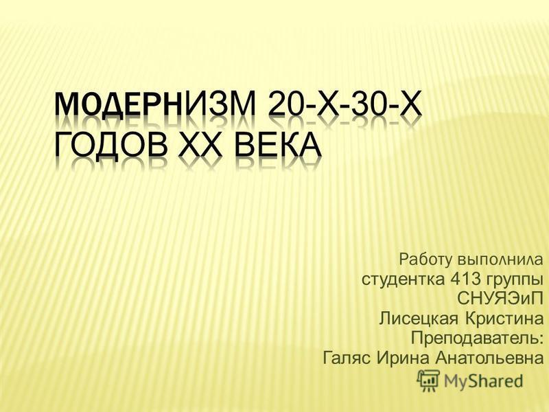 Работу выполнила студентка 413 группы СНУЯЭиП Лисецкая Кристина Преподаватель : Галяс Ирина Анатольевна