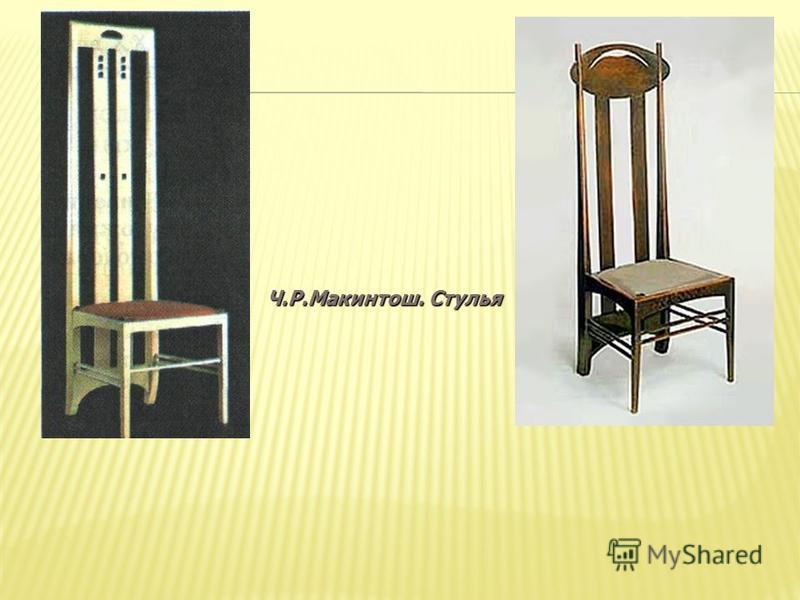 Ч.Р.Макинтош. Стулья