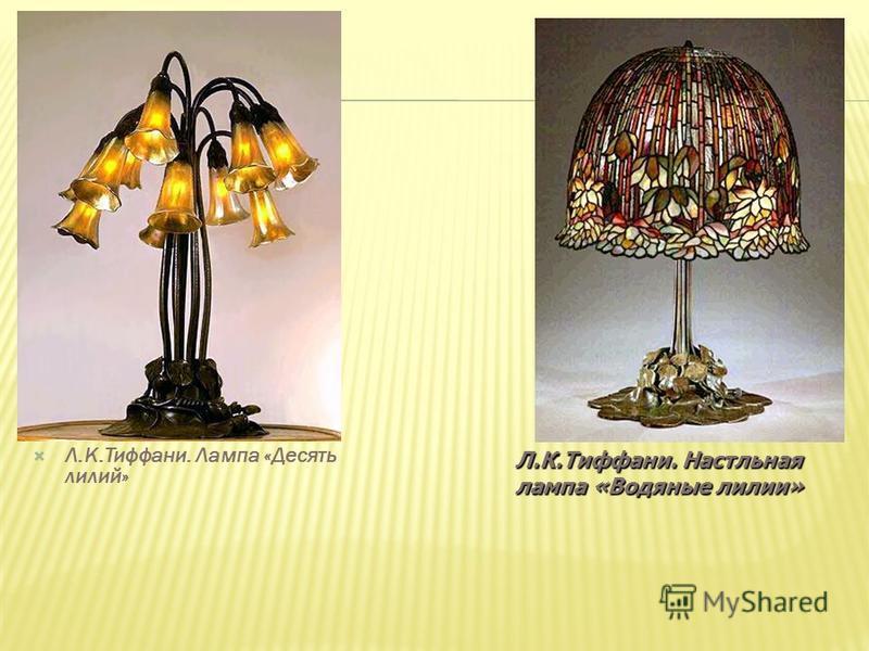 Л.К.Тиффани. Лампа «Десять лилий» Л.К.Тиффани. Настльная лампа «Водяные лилии»