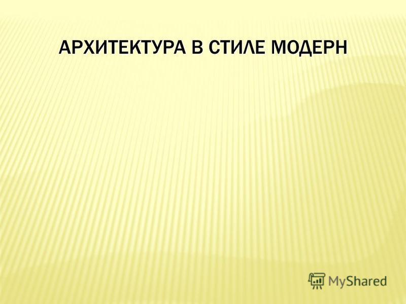 АРХИТЕКТУРА В СТИЛЕ МОДЕРН
