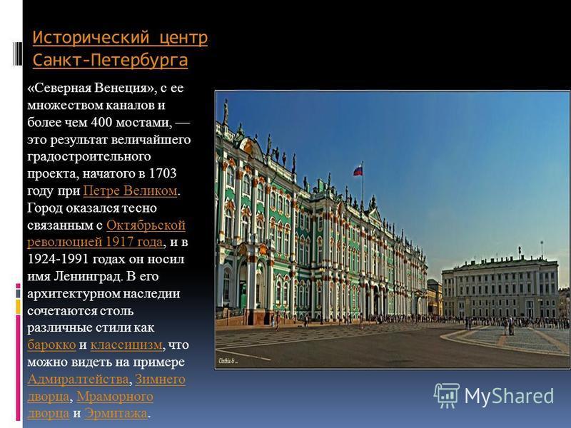 Исторический центр Санкт-Петербурга «Северная Венеция», с ее множеством каналов и более чем 400 мостами, это результат величайшего градостроительного проекта, начатого в 1703 году при Петре Великом. Город оказался тесно связанным с Октябрьской револю