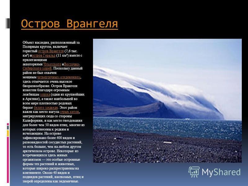 Остров Врангеля Объект наследия, расположенный за Полярным кругом, включает гористый остров Врангеля (7,6 тыс. км²) иостров Геральд (11 км²) вместе с прилегающими акваториями Чукотского и Восточно- Сибирского морей. Поскольку данный район не был охва