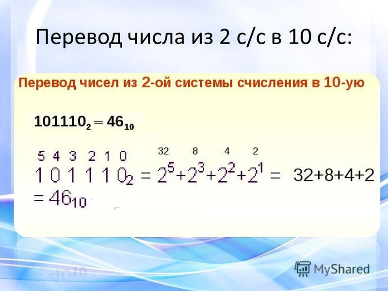 Перевод числа из 2 с/с в 10 с/с: