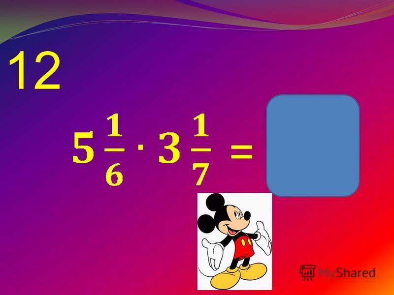 Үшбұрыш Математикалық лото