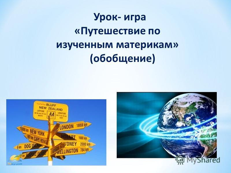 Урок- игра «Путешествие по изученным материкам» (обобщение)