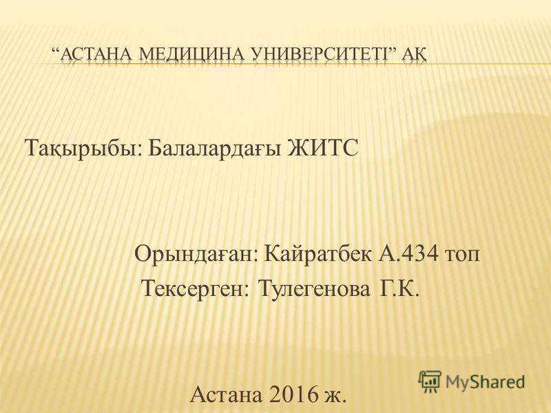 Тақырыбы: Балалардағы ЖИТС Орындаған: Кайратбек А.434 топ Тексерген: Тулегенова Г.К. Астана 2016 ж.