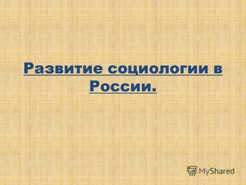 Развитие социологии в России.