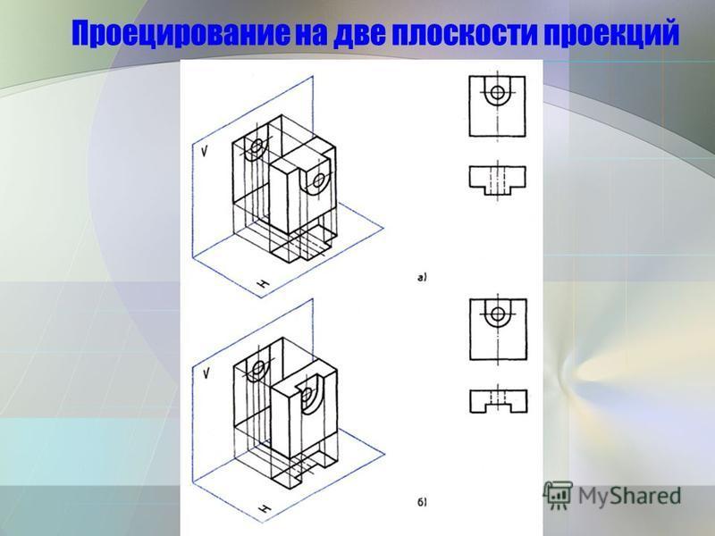 Проецирование на две плоскости проекций