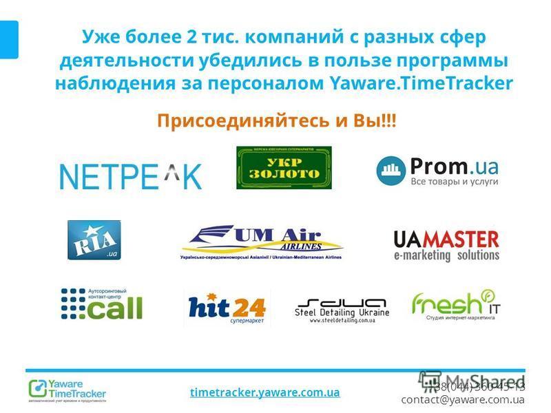+38(044) 360-45-13 contact@yaware.com.ua timetracker.yaware.com.ua Уже более 2 тис. компаний с разных сфер деятельности убедились в пользе программы наблюдения за персоналом Yaware.TimeTracker Присоединяйтесь и Вы!!!