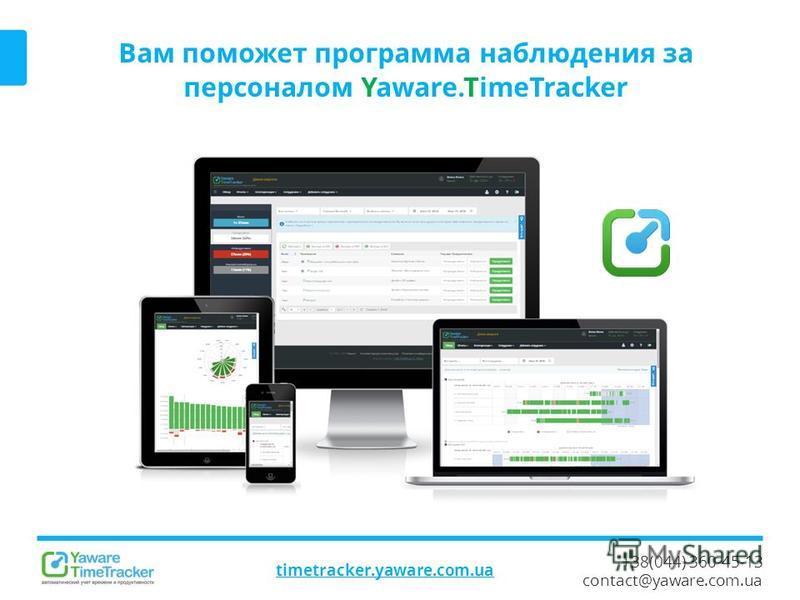 +38(044) 360-45-13 contact@yaware.com.ua timetracker.yaware.com.ua Вам поможет программа наблюдения за персоналом Yaware.TimeTracker