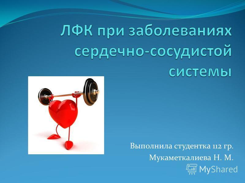 Выполнила студентка 112 гр. Мукаметкалиева Н. М.