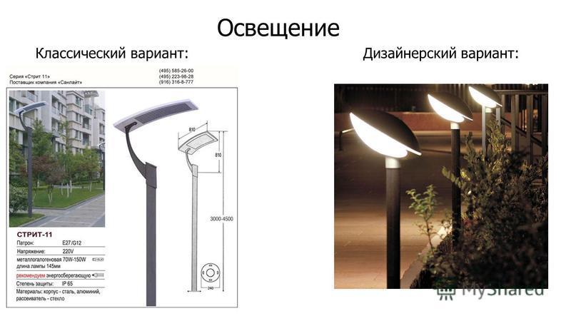 Освещение Классический вариант:Дизайнерский вариант: