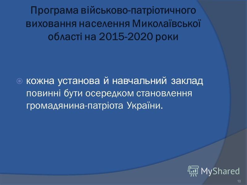 Програма військово-патріотичного виховання населення Миколаївської області на 2015-2020 роки кожна установа й навчальний заклад повинні бути осередком становлення громадянина-патріота України. 10