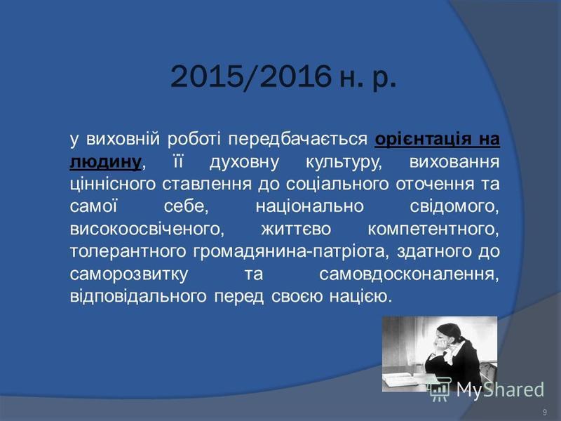2015/2016 н. р. у виховній роботі передбачається орієнтація на людину, її духовну культуру, виховання ціннісного ставлення до соціального оточення та самої себе, національно свідомого, високоосвіченого, життєво компетентного, толерантного громадянина