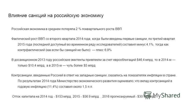Влияние санкций на российскую экономику Российская экономика в среднем потеряла 2 % поквартального роста ВВП Фактический рост ВВП со второго квартала 2014 года, когда были введены первые санкции, по третий квартал 2015 года (последний доступный во вр