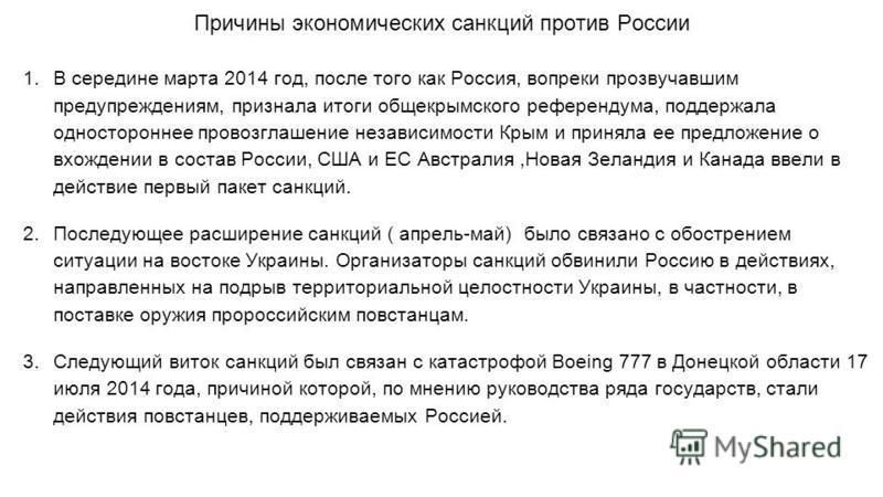 Причины экономических санкций против России 1. В середине марта 2014 год, после того как Россия, вопреки прозвучавшим предупреждениям, признала итоги обще крымского референдума, поддержала одностороннее провозглашение независимости Крым и приняла ее