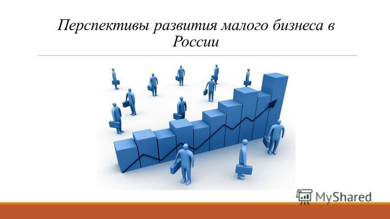 Перспективы развития малого бизнеса в России