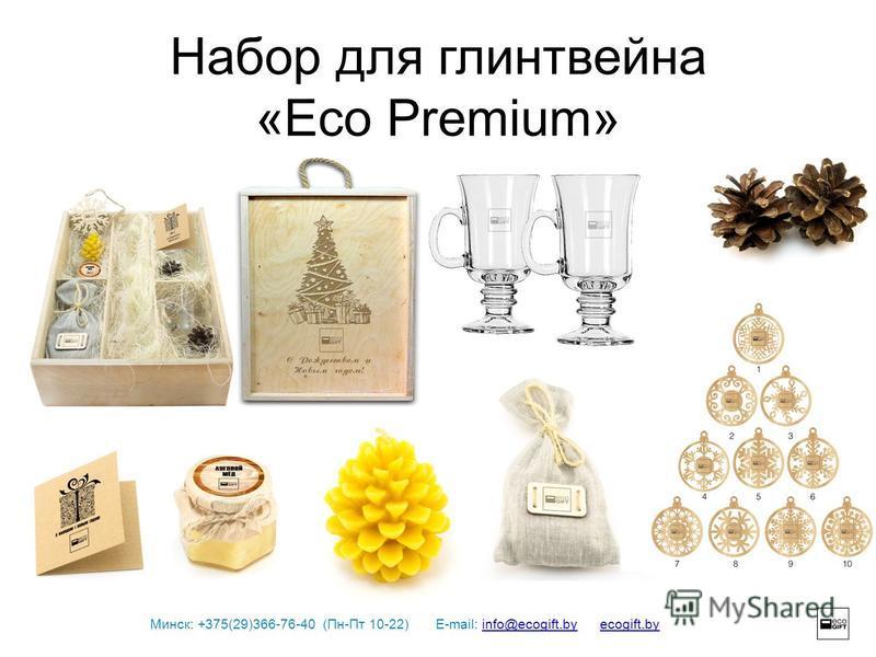 Минск: +375(29)366-76-40 (Пн-Пт 10-22) E-mail: info@ecogift.by ecogift.byinfo@ecogift.byecogift.by Набор для глинтвейна «Eco Premium»
