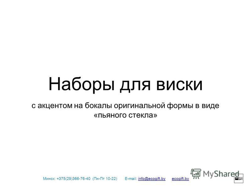 Наборы для виски с акцентом на бокалы оригинальной формы в виде «пьяного стекла» Минск: +375(29)366-76-40 (Пн-Пт 10-22) E-mail: info@ecogift.by ecogift.byinfo@ecogift.byecogift.by