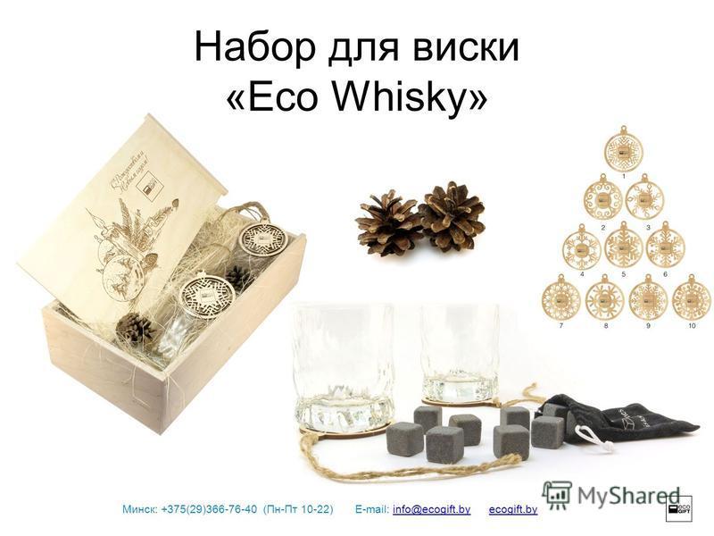 Минск: +375(29)366-76-40 (Пн-Пт 10-22) E-mail: info@ecogift.by ecogift.byinfo@ecogift.byecogift.by Набор для виски «Eco Whisky»