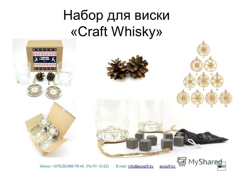 Минск: +375(29)366-76-40 (Пн-Пт 10-22) E-mail: info@ecogift.by ecogift.byinfo@ecogift.byecogift.by Набор для виски «Craft Whisky»