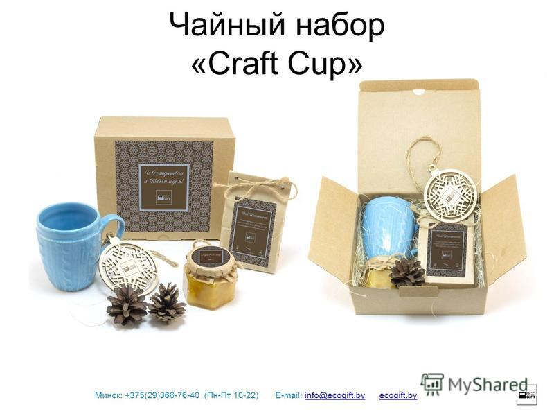 Минск: +375(29)366-76-40 (Пн-Пт 10-22) E-mail: info@ecogift.by ecogift.byinfo@ecogift.byecogift.by Чайный набор «Craft Cup»
