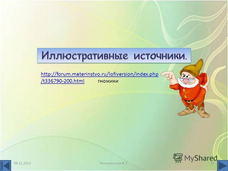 08.12.201314Коломенская В. Г.