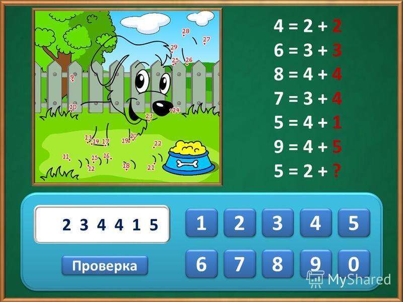 Проверка 1 1 2 2 3 3 4 4 5 5 6 6 7 7 8 8 9 9 0 0 ОТЛИЧНО23441 4 = 2 + 2 6 = 3 + 3 8 = 4 + 4 7 = 3 + 4 5 = 4 + 1 9 = 4 + ? 5 = 2 +