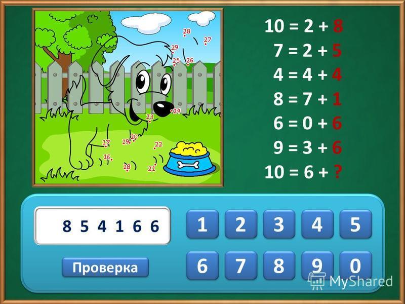 Проверка 1 1 2 2 3 3 4 4 5 5 6 6 7 7 8 8 9 9 0 0 ОТЛИЧНО85416 10 = 2 + 8 7 = 2 + 5 4 = 4 + 4 8 = 7 + 1 6 = 0 + 6 9 = 3 + ? 10 = 6 +
