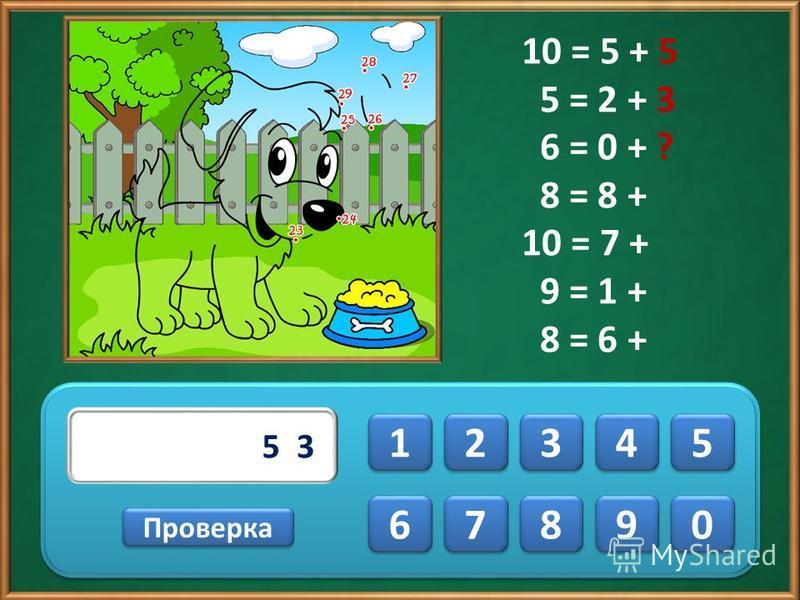 Проверка 1 1 2 2 3 3 4 4 5 5 6 6 7 7 8 8 9 9 0 0 ОТЛИЧНО5 10 = 5 + 5 5 = 2 + ? 6 = 0 + 8 = 8 + 10 = 7 + 9 = 1 + 8 = 6 +