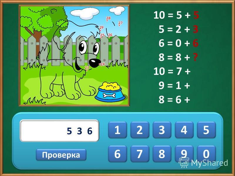 Проверка 1 1 2 2 3 3 4 4 5 5 6 6 7 7 8 8 9 9 0 0 ОТЛИЧНО53 10 = 5 + 5 5 = 2 + 3 6 = 0 + ? 8 = 8 + 10 = 7 + 9 = 1 + 8 = 6 +