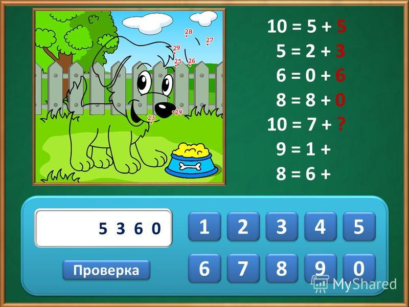 Проверка 1 1 2 2 3 3 4 4 5 5 6 6 7 7 8 8 9 9 0 0 ОТЛИЧНО536 10 = 5 + 5 5 = 2 + 3 6 = 0 + 6 8 = 8 + ? 10 = 7 + 9 = 1 + 8 = 6 +