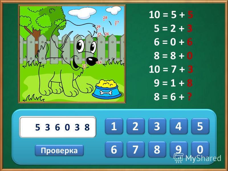 Проверка 1 1 2 2 3 3 4 4 5 5 6 6 7 7 8 8 9 9 0 0 ОТЛИЧНО53603 10 = 5 + 5 5 = 2 + 3 6 = 0 + 6 8 = 8 + 0 10 = 7 + 3 9 = 1 + ? 8 = 6 +