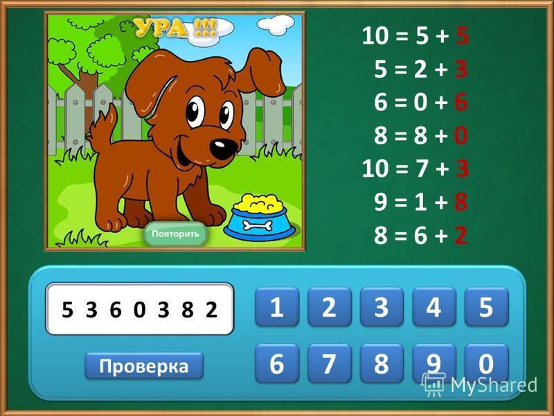 Проверка 1 1 2 2 3 3 4 4 5 5 6 6 7 7 8 8 9 9 0 0 ОТЛИЧНО536038 10 = 5 + 5 5 = 2 + 3 6 = 0 + 6 8 = 8 + 0 10 = 7 + 3 9 = 1 + 8 8 = 6 + ?
