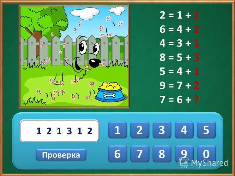 Проверка 1 1 2 2 3 3 4 4 5 5 6 6 7 7 8 8 9 9 0 0 ОТЛИЧНО12131 2 = 1 + 1 6 = 4 + 2 4 = 3 + 1 8 = 5 + 3 5 = 4 + 1 9 = 7 + ? 7 = 6 +