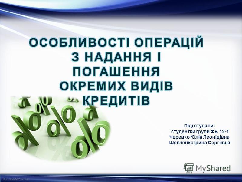 http://linda6035.ucoz.ru/ Підготували: студентки групи ФБ 12-1 Черевко Юлія Леонідівна Шевченко Ірина Сергіївна