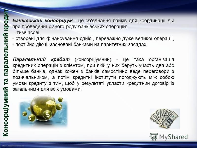 http://linda6035.ucoz.ru/ Банківський консорціум - це об'єднання банків для координації дій при проведенні різного роду банківських операцій: - тимчасові, - створені для фінансування однієї, переважно дуже великої операції, - постійно діючі, заснован