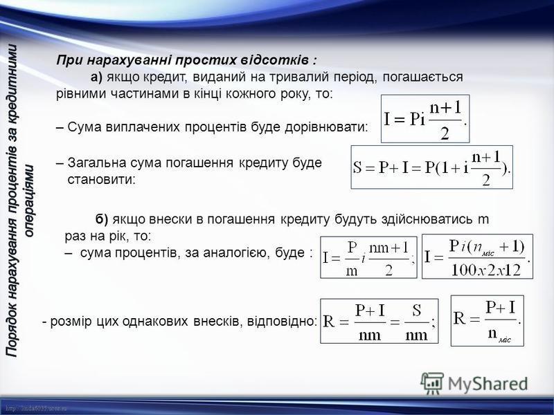 http://linda6035.ucoz.ru/ При нарахуванні простих відсотків : а) якщо кредит, виданий на тривалий період, погашається рівними частинами в кінці кожного року, то: – Сума виплачених процентів буде дорівнювати: – Загальна сума погашення кредиту буде ста