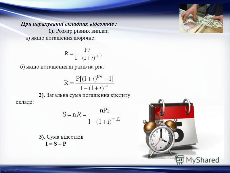 http://linda6035.ucoz.ru/ При нарахуванні складних відсотків : 1). Розмір рівних виплат: а) якщо погашення щорічне: б) якщо погашення m разів на рік: 2). Загальна сума погашення кредиту складе: 3). Сума відсотків I = S – P