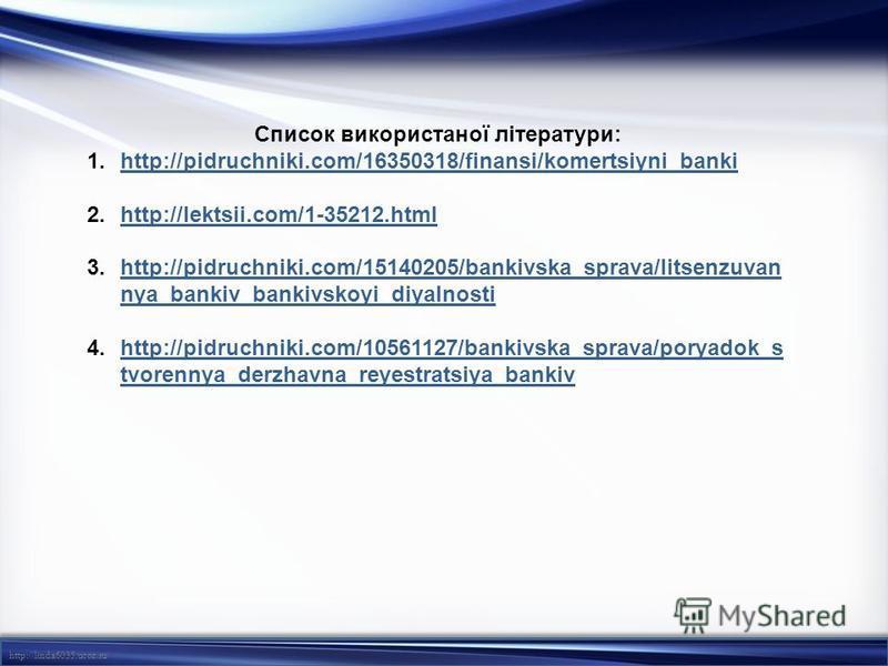 http://linda6035.ucoz.ru/ Список використаної літератури: 1.http://pidruchniki.com/16350318/finansi/komertsiyni_bankihttp://pidruchniki.com/16350318/finansi/komertsiyni_banki 2.http://lektsii.com/1-35212.htmlhttp://lektsii.com/1-35212.html 3.http://p