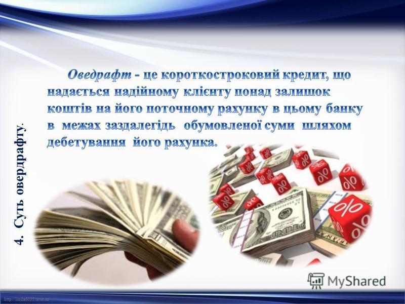 http://linda6035.ucoz.ru/ 4. Суть овердрафту.