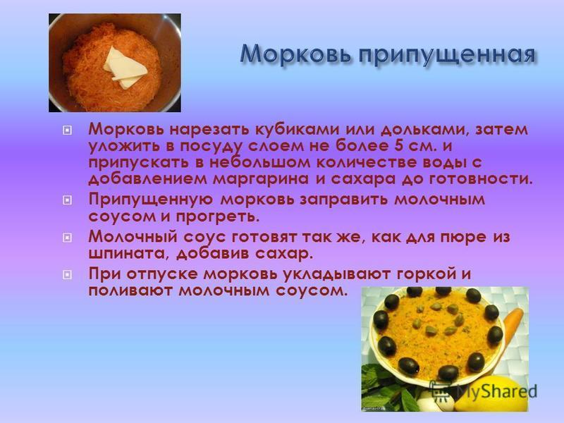 Морковь нарезать кубиками или дольками, затем уложить в посуду слоем не более 5 см. и припускать в небольшом количестве воды с добавлением маргарина и сахара до готовности. Припущенную морковь заправить молочным соусом и прогреть. Молочный соус готов