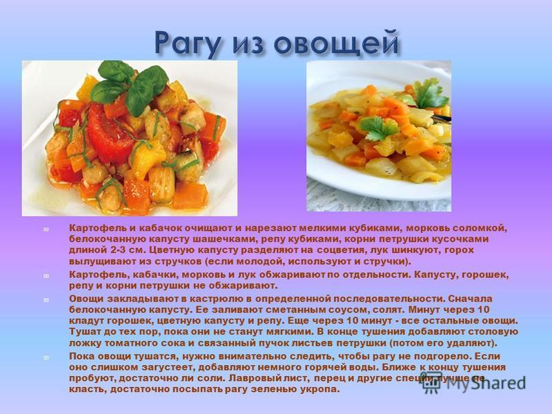 Рецепт рагу из овощей с кабачками рецепт 158