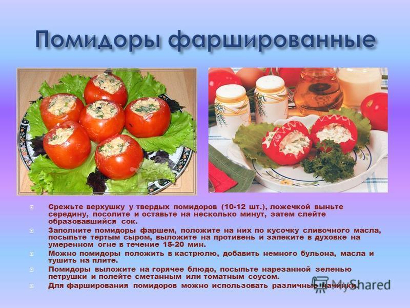 Срежьте верхушку у твердых помидоров (10-12 шт.), ложечкой выньте середину, посолите и оставьте на несколько минут, затем слейте образовавшийся сок. Заполните помидоры фаршем, положите на них по кусочку сливочного масла, посыпьте тертым сыром, выложи