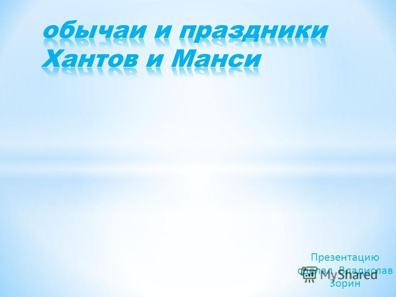 Презентацию сделал Владислав Зорин